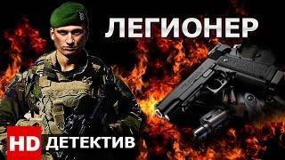 Легионер - детективы 2016 [ русский боевик ] фильм целиком