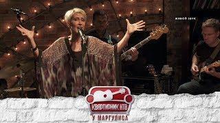 """Квартирник НТВ у Маргулиса"": Ирина Богушевская"