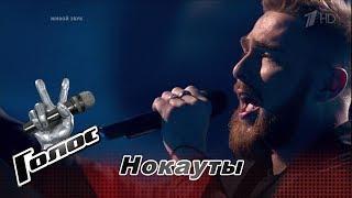 Александр Огородников «Снег» - Нокауты - Голос - Сезон 6