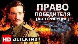 Право победителя - детективы [ русский, исторический ] фильм целиком