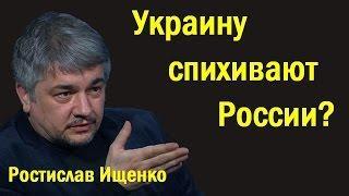 Pocтиcлaв Ищeнкo - Укpaину cпиxивaют Poccии? (политика)