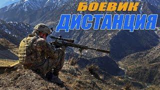 Боевик 2019 обуздает вершину! **ДИСТАНЦИЯ** Русские боевики 2019 новинки HD 1080P