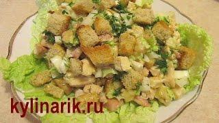 САЛАТ ЦЕЗАРЬ с курицей рецепт. Вкусные салаты из капусты на скорую руку от kylinarik.ru