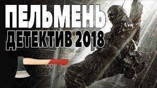 ПРЕМЬЕРА 2018 ПОРАЗИЛА ЮТУБ [ ПЕЛЬМЕНЬ ] Русские ДЕТЕКТИВЫ 2018 новинки, фильмы 2018 HD
