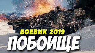 Боевик 2019 кинул гранату! ** ПОБОИЩЕ ** Русские боевики 2019 новинки HD