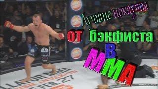 Лучшие нокауты от бэкфиста в MMA | Highlights(UFC ,Bellator)