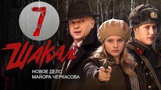 Шакал - 7 серия из 8 (сериал 2016) Детектив - Русские фильмы и сериалы новинки