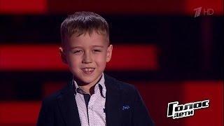 Илья Лазарев «Ясвободен» - Слепые прослушивания - Голос.Дети - Сезон 4