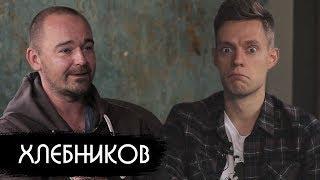 Хлебников - лучший русский фильм-2017/ вДудь