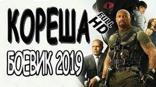 ФИЛЬМ ФПЕРДИКЮЛЕР ВСЕМ! =КОРЕША= Криминальный фильм боевик 2019