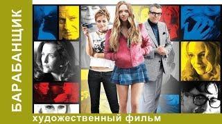 Буги - Вуги. Фильмы 2017. Черная Комедия 2017. Лучшие Комедии HD. StarMedia