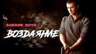 Боевик 2019 показал кулак! «ВОЗДАЯНИЕ» Русские боевики 2019/Кино новинки HD