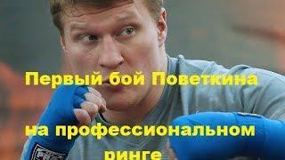 Первый бой Поветкина на профессиональном ринге.Классика бокса