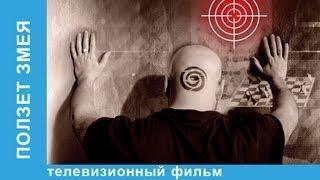 Ползет Змея. Фильм. StarMedia. Детектив