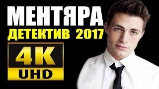 ДЕТЕКТИВ 2017. ДЕТЕКТИВ 2017 НОВИНКА МЕНТЯРА РУССКИЕ ДЕТЕКТИВЫ 2017 НОВИНКИ HD