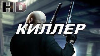 "Боевик 2017 ""Киллер"" Русские фильмы криминал боевик новинки 2017"