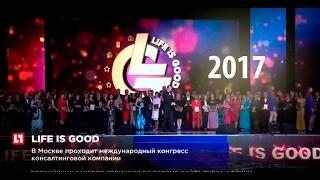 """Life: Компания """"Life is Good"""" гордится итогами работы в 2016 году"""
