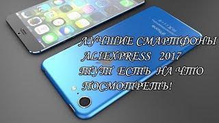 Смартфоны флагманы с AliExpress 2017. Лучшие смартфоны с Китая.