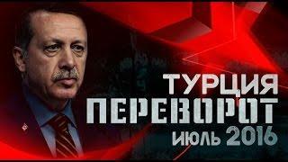 Турция  Переворот  Фильм расследование