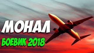 Боевик 2018 порвал всех! || МОНАЛ || Русские боевики 2018 новинки HD