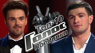 Топ-10 самых ярких выступлений - Поединки - Голос - Сезон 5
