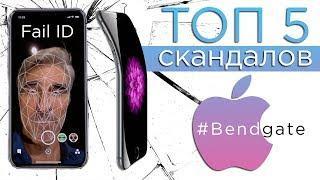 ТОП 5 скандалов Apple