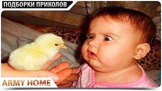 ПРИКОЛЫ 2017 Апрель #110 ржачные приколы угар прикол - ПРИКОЛЮХА