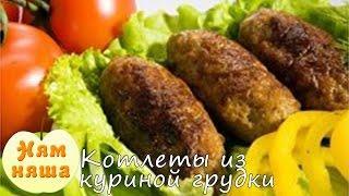 Блюда из мяса Котлеты из куринной грудинки