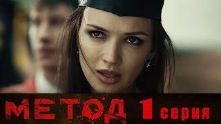 Метод - Сериал - Серия 1 - русский детектив HD 18+