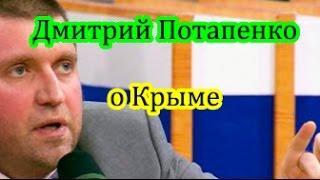 Дмитрий Потапенко о Крыме