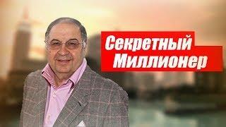 АЛИШЕР УСАНОВ - СЕКРЕТНЫЙ МИЛЛИОНЕР (GTA 5 ПАРОДИЯ)