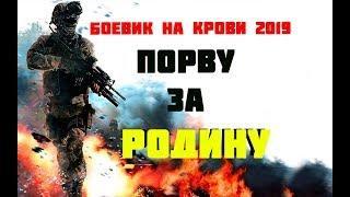 Боевик 2019 пощекотал нервы! ** ПОРВУ ЗА РОДИНУ ** Русские боевики 2019 новинки HD