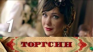 Торгсин. 1 серия (2017) Историческая мелодрама @ Русские сериалы