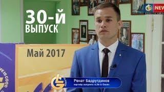 """Выпуск №30 канала """"LG News"""" от холдинга Life is Good"""