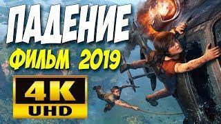 Зачетный боевик 2019 !! ** НАЦИСТ ** Русские боевики 2019 новинки HD
